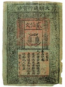 ancient-Chinese-banknote-small